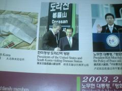 米大統領トラサン駅訪問