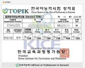 第14回韓国語能力検定結果