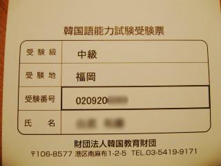 第15回韓国語能力試験受験票