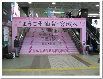 ようこそ仙台・宮城へ