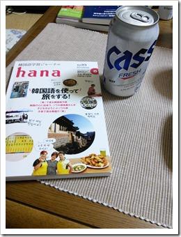 韓国語学習ジャーナルhana vol.3