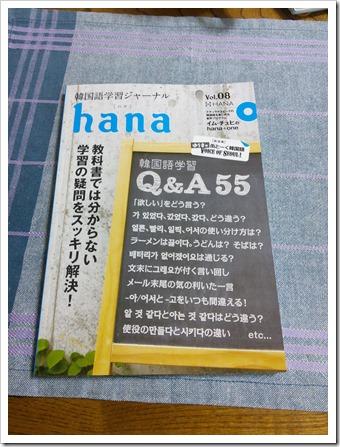 韓国語学習ジャーナルhana vol.8