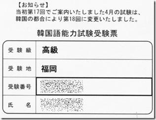 第18回韓国語能力試験受験票