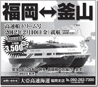 高速船ドリーム号就航!