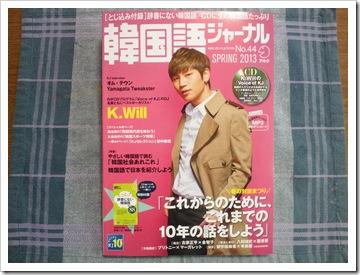 韓国語ジャーナル第44号