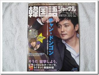 韓国語ジャーナル第39号
