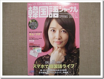 韓国語ジャーナル第40号
