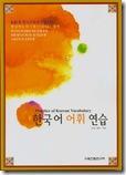 韓国語語彙演習