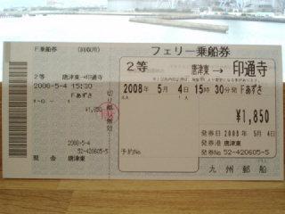 フェリーのチケット