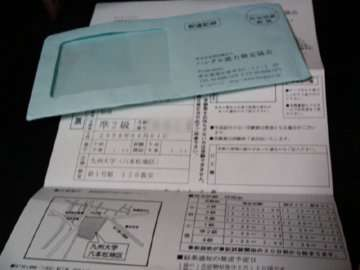 ハングル検定受験票