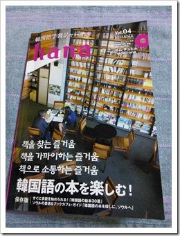 韓国語学習ジャーナルhana vol.4買いました