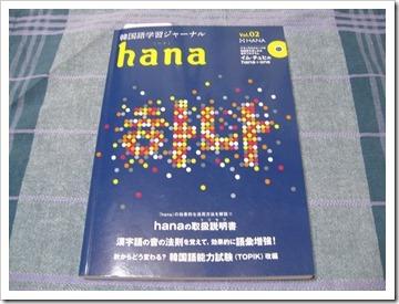韓国語学習ジャーナルhana vol.2