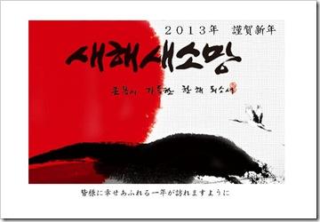 2013韓国語で年賀状