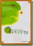韓国語文法演習