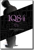 1Q84book3(韓国語版)