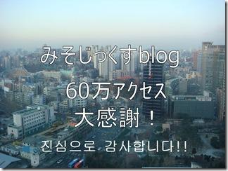 60万アクセス大感謝!