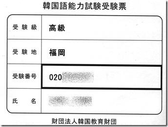 第28回韓国語能力試験受験票