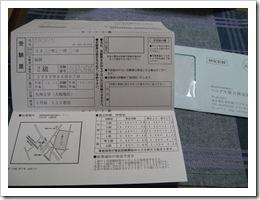 第32回ハングル能力検定2級受験票