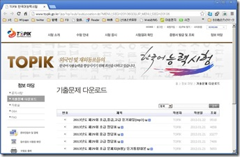 韓国語能力検定試験ページ